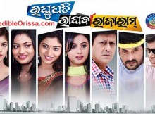 Raghupati Raghaba Rajaram odia movie