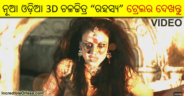 Rahasya Odia 3D horror movie