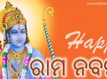 Ram Navami Odia Photo