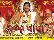 Rangila Baba odia movie