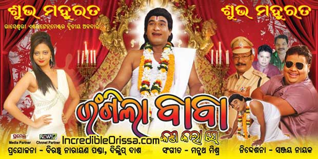 Rangila Baba odia movie