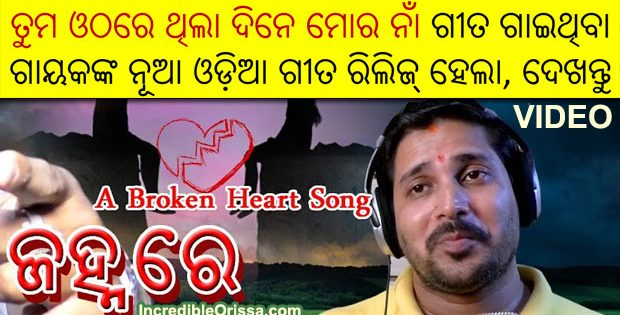 Ranjan Gaan new Odia song