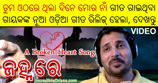 Ranjan Gaan new Odia song