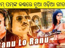 Ranu Lo Ranu song by Papu Pom Pom