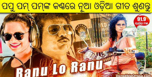 Ranu Lo Ranu song by Papu Pom Pom