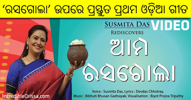 Rasagola odia song
