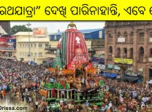 Rath Yatra recorded video