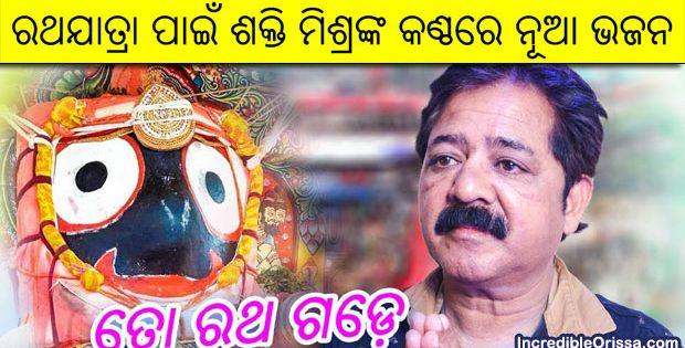 Ratha Yatra new bhajan song