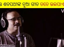 Ratikant Satpathy new Odia song