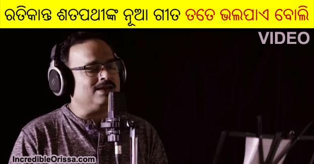Ratikant Satpathy new Odia song