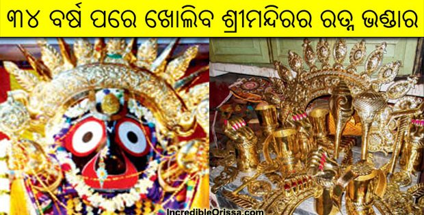 Ratna Bhandar of Puri Jagannath temple