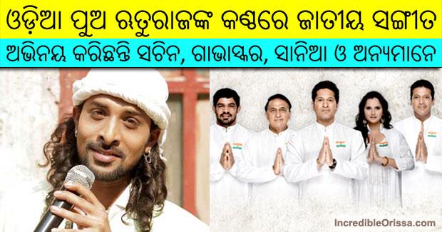 Rituraj Mohanty National Anthem