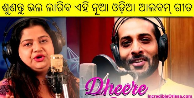 Rituraj Mohanty and Tapu Mishra song