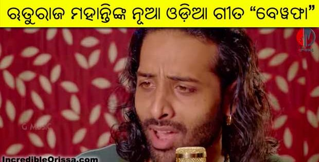 Rituraj Mohanty new Odia song