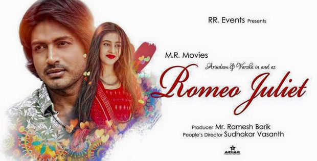 Romeo Juliet odia movie