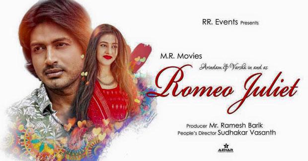 Romeo Juliet odia movie