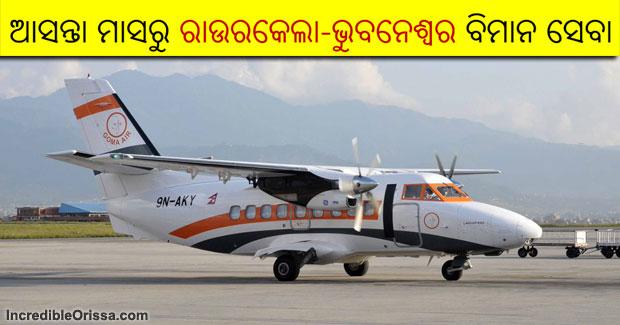 Rourkela Bhubaneswar flight