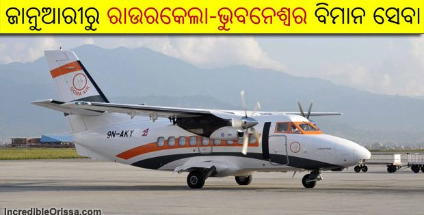 Rourkela to Bhubaneswar flight service