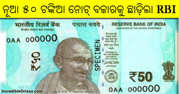 Rs 50 note new design