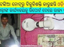 Rs 500 note electricity