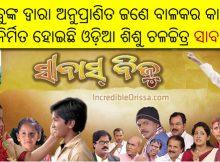 Sabas Biju odia film