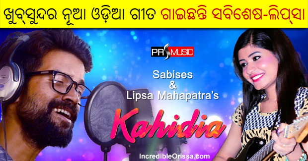 Sabises and Lipsa odia song
