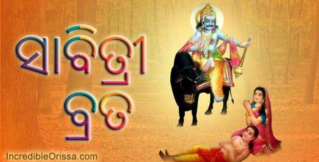 Sabitri Brata in Odisha