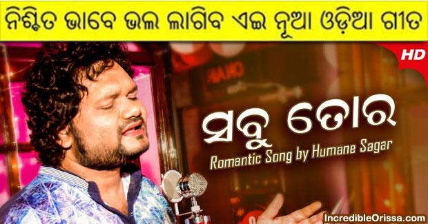Sabu Tora song Humane Sagar
