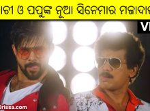 Sabyasachi and Papu Pom Pom odia film song