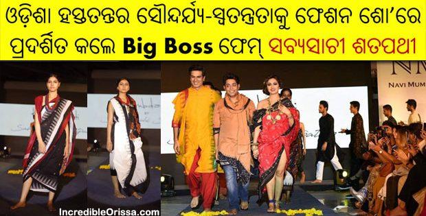 Sabyasachi Satpathy Odisha handloom