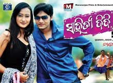Sahitya Didi odia movie