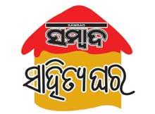 Sambad Sahitya Ghara