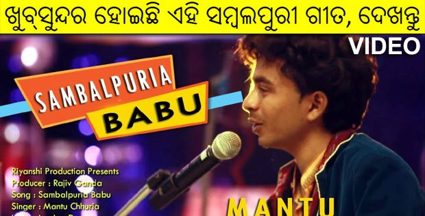 Sambalpuria Babu song
