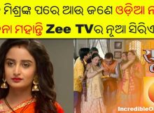 Sambhabana Mohanty Raja Beta serial Zee TV