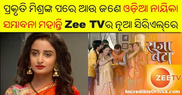 Sambhabana Mohanty Raja Beta serial Zee TV