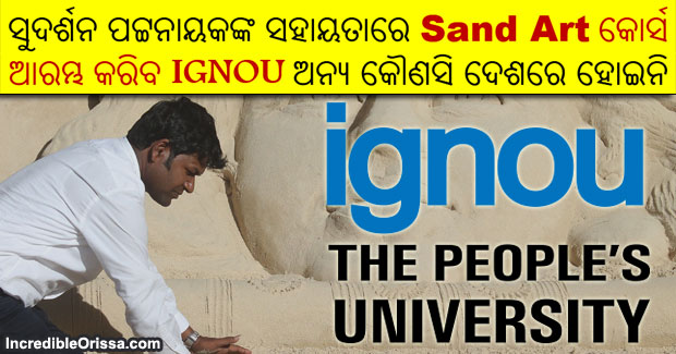 Sand Art course IGNOU