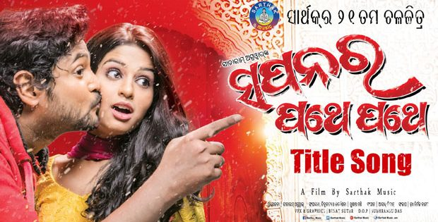 Sapanara Pathe Pathe new Odia film