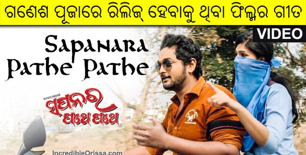Sapanara Pathe Pathe title song