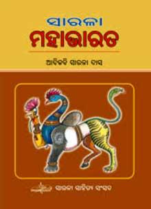 Sarala Mahabharata
