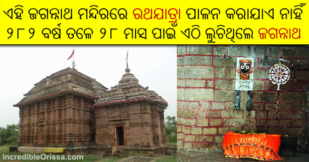 Sarana Srikhetra Jagannath temple at Marda