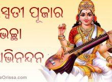 Saraswati Puja in Odisha