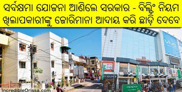Sarba Khyama Yojana in Odisha