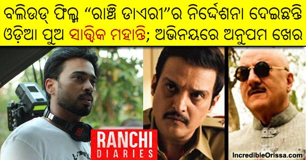 Sattwik Mohanty director