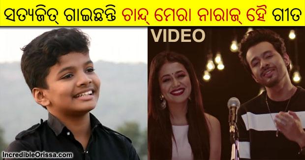 Satyajeet Jena Chand Mera Naraz Hai song