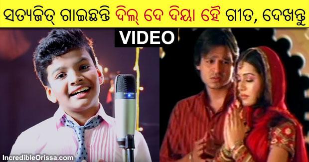 Satyajeet Jena Dil De Diya Hai song