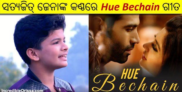 Satyajeet Hue Bechain song