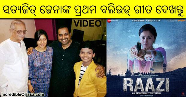Satyajeet Jena first Bollywood song