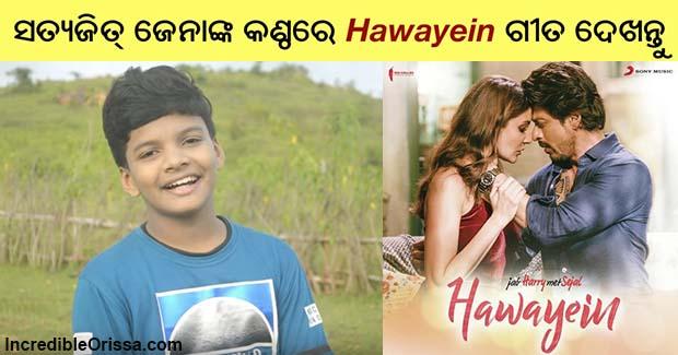 Satyajeet Jena Hawayein