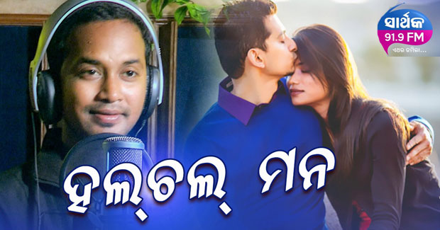 Satyajeet Pradhan new song