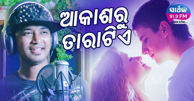 Satyajeet Pradhan song
